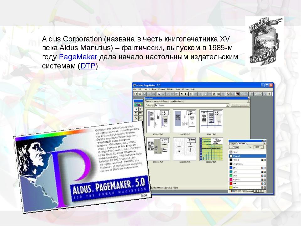 Aldus Corporation (названа в честь книгопечатника XV века Aldus Manutius) – ф...