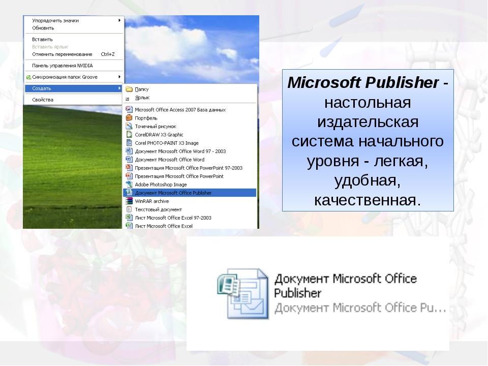 Microsoft Publisher - настольная издательская система начального уровня - лег...