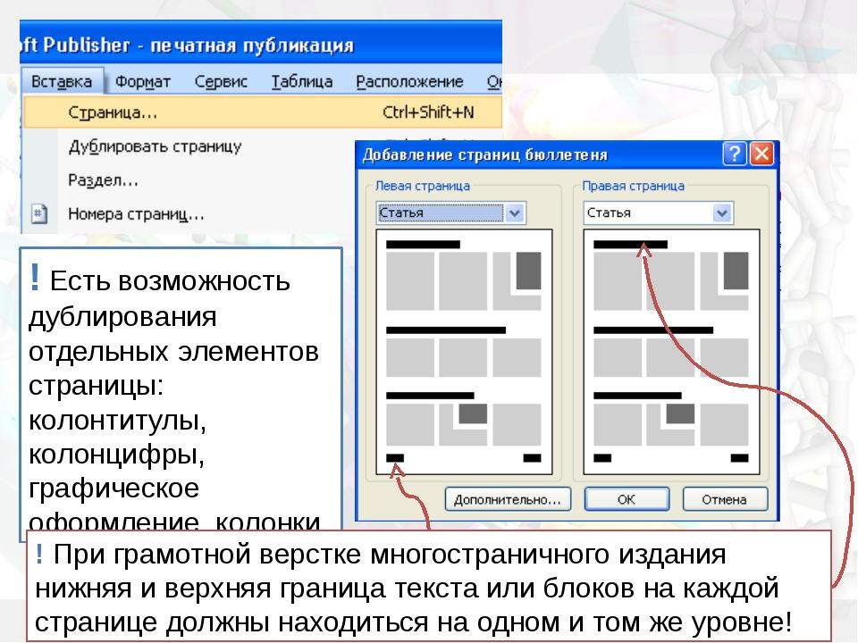 ! Есть возможность дублирования отдельных элементов страницы: колонтитулы, ко...