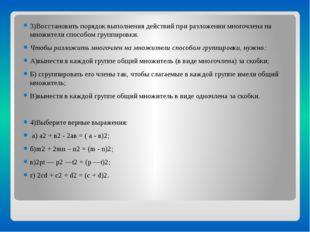 3)Восстановить порядок выполнения действий при разложении многочлена на множ