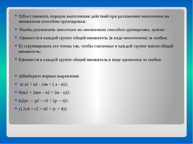 3)Восстановить порядок выполнения действий при разложении многочлена на множ...