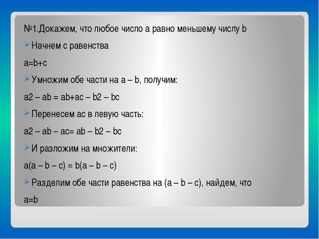 №1.Докажем, что любое число a равно меньшему числу b Начнем с равенства a=b+...