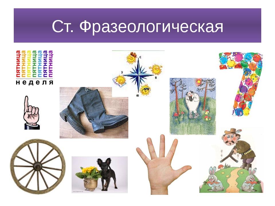 Ст. Фразеологическая