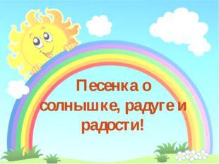 Песенка о солнышке, радуге и радости!
