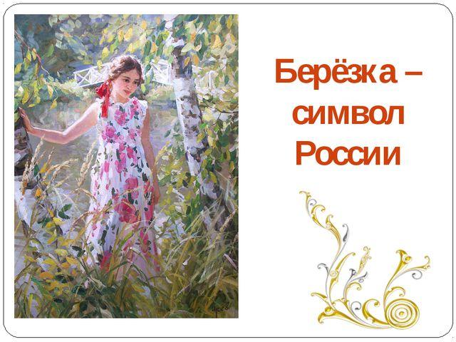 Берёзка – символ России