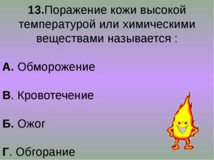 13.Поражение кожи высокой температурой или химическими веществами называется