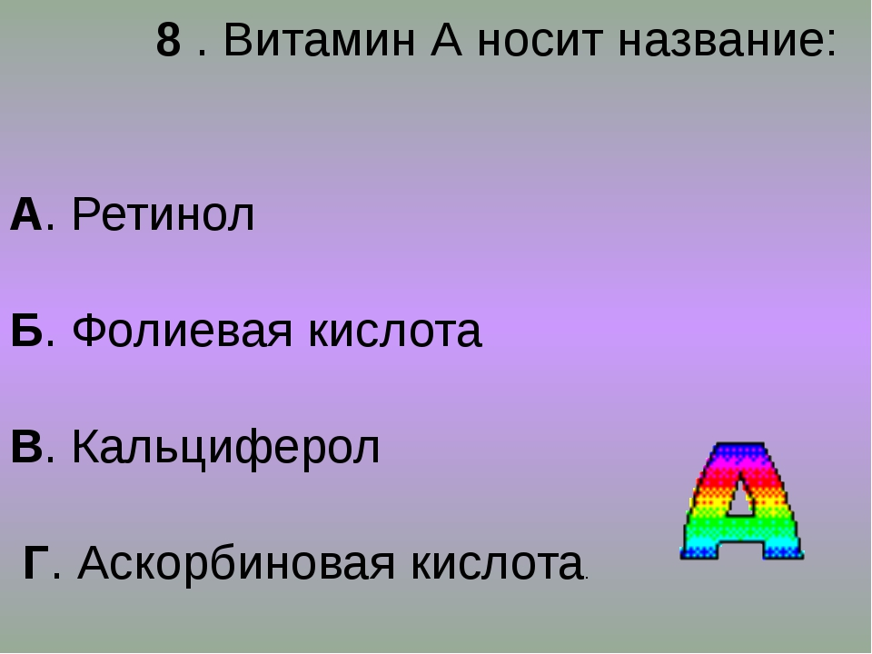 8 . Витамин А носит название: А. Ретинол Б. Фолиевая кислота В. Кальциферол...