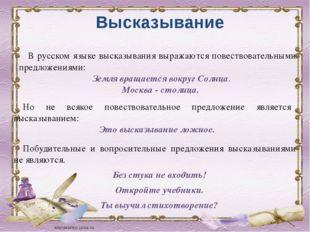 В русском языке высказывания выражаются повествовательными предложениями: Зем