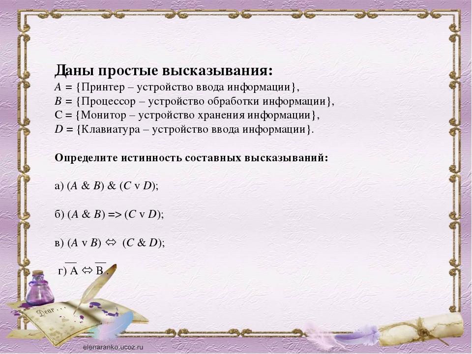 Даны простые высказывания: А = {Принтер – устройство ввода информации}, В =...