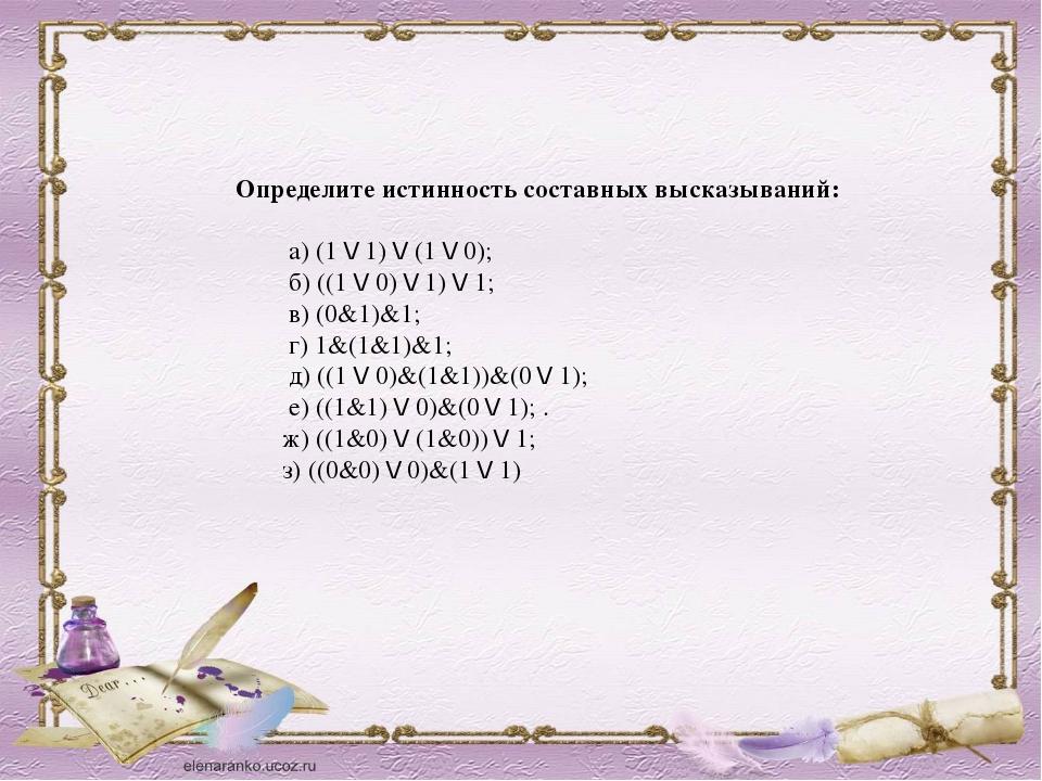 Определите истинность составных высказываний:  а) (1 \/ 1) \/ (1 \/ 0...