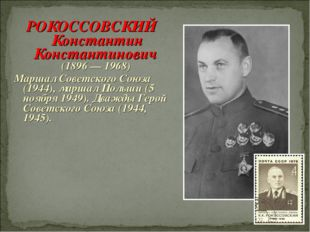 РОКОССОВСКИЙ Константин Константинович (1896 — 1968) Маршал Советского Союза