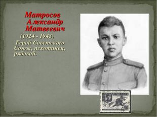 Матросов Александр Матвеевич (1924 - 1943) Герой Советского Союза, пехотинец,