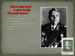 Василевский Александр Михайлович (1895 — 1977) Выдающийся советский военачаль