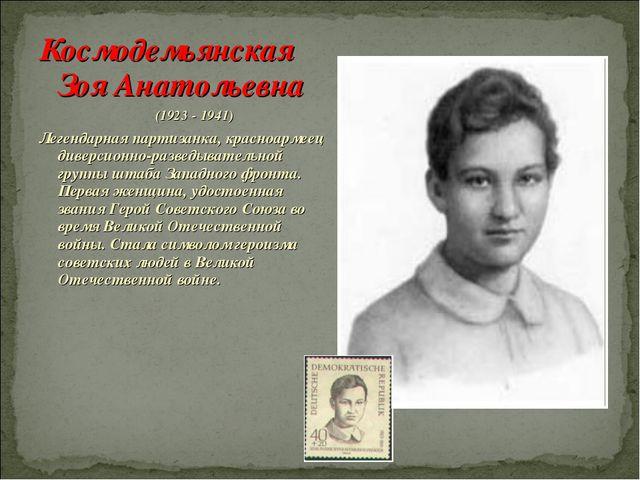 Космодемьянская Зоя Анатольевна (1923 - 1941) Легендарная партизанка, красноа...