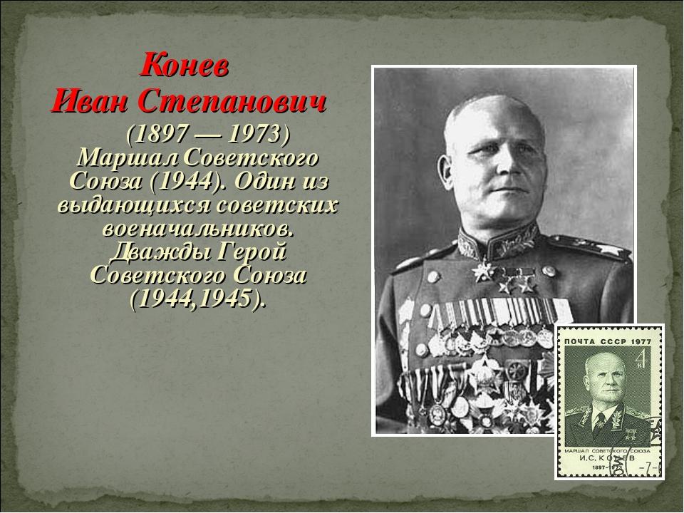 Конев Иван Степанович (1897 — 1973) Маршал Советского Союза (1944). Один из в...