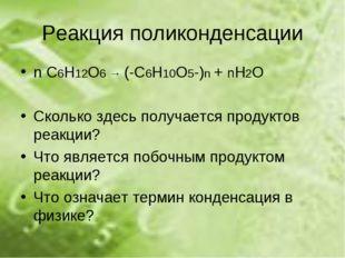 Реакция поликонденсации n C6H12O6 → (-C6H10O5-)n + nH2O Сколько здесь получае