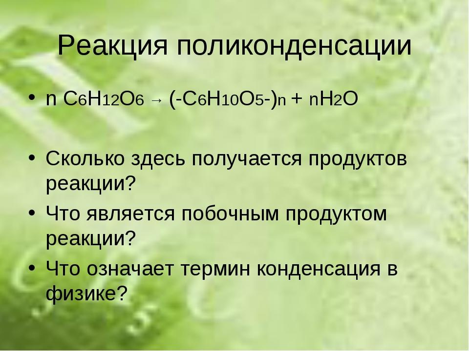 Реакция поликонденсации n C6H12O6 → (-C6H10O5-)n + nH2O Сколько здесь получае...