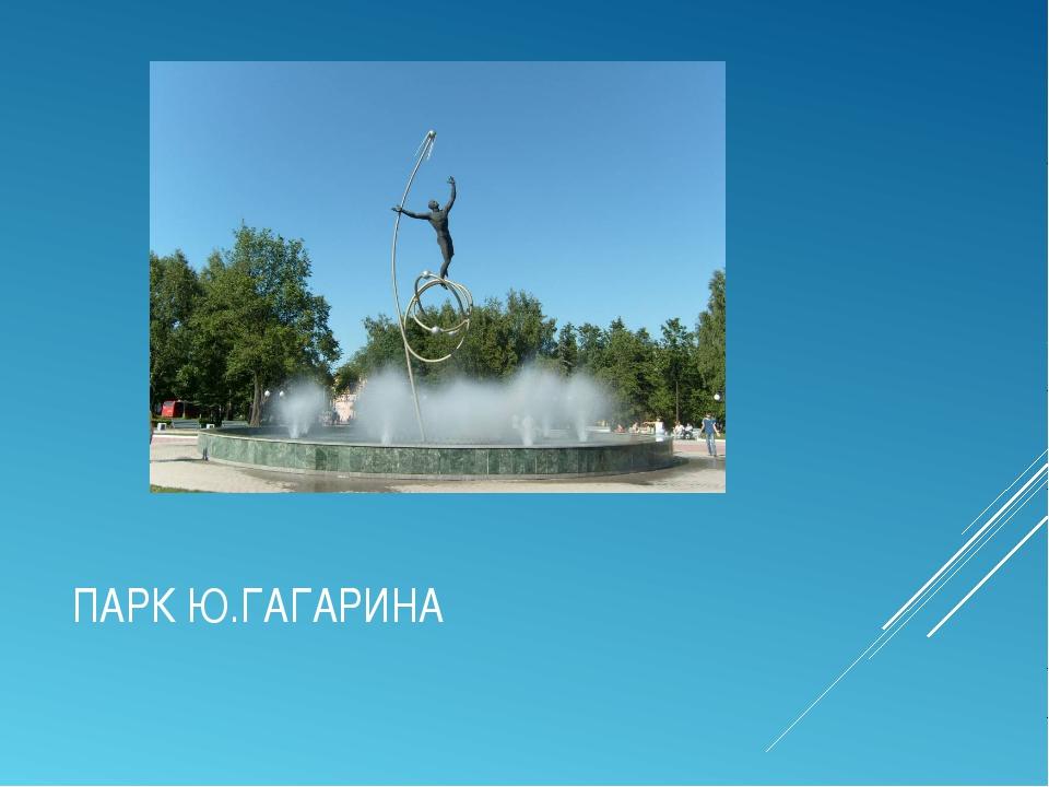 ПАРК Ю.ГАГАРИНА