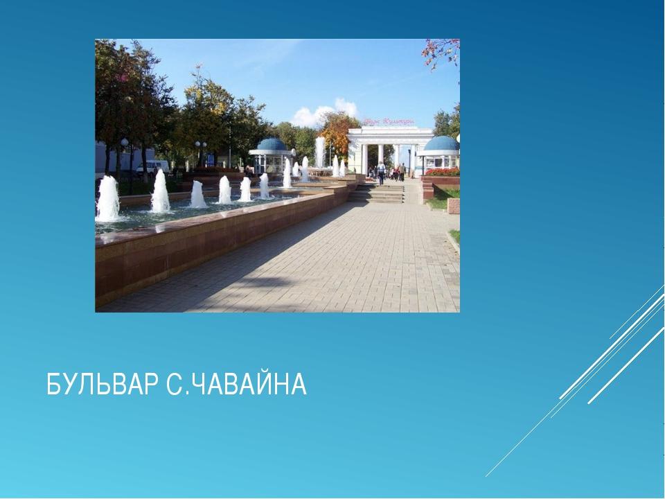 БУЛЬВАР С.ЧАВАЙНА