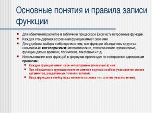 Основные понятия и правила записи функции Для облегчения расчетов в табличном