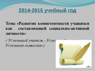 2014-2015 учебный год Тема «Развитие компетентности учащихся как составляющей