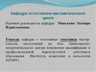 Кафедра естественно-математического цикла Научный руководитель кафедры - Минг