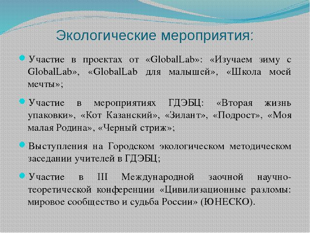Экологические мероприятия: Участие в проектах от «GlobalLab»: «Изучаем зиму с...