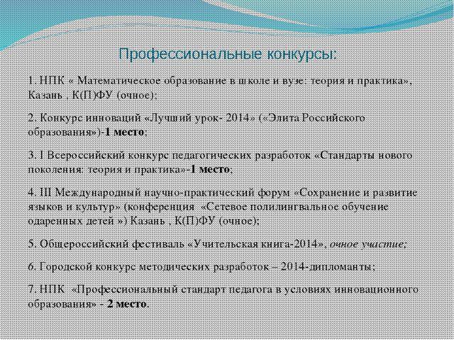 Профессиональные конкурсы: 1. НПК « Математическое образование в школе и вузе...
