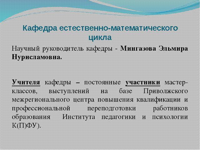Кафедра естественно-математического цикла Научный руководитель кафедры - Минг...