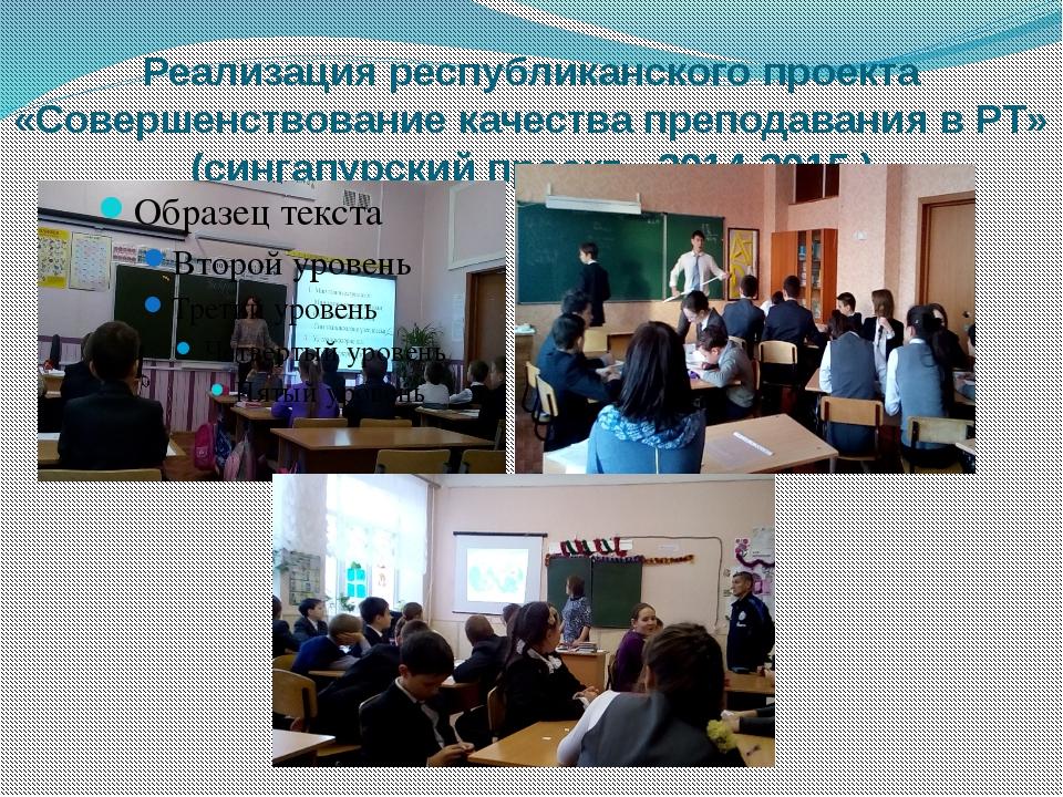 Реализация республиканского проекта «Совершенствование качества преподавания...