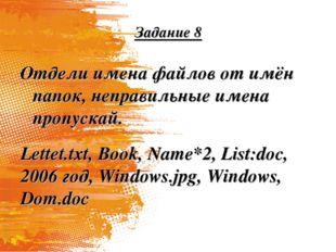 Задание 8 Отдели имена файлов от имён папок, неправильные имена пропускай. Le