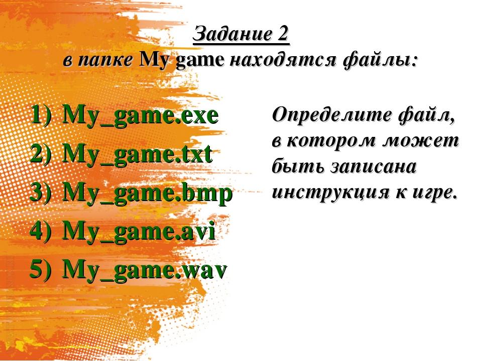 Задание 2 в папке My game находятся файлы: My_game.exe My_game.txt My_game.bm...