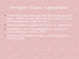 Интернет- ссылка к физминутке  Литература:Сборник диктантов2-4 классы. М. «Ва