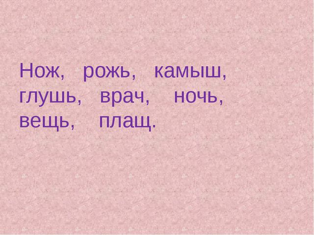 Нож, рожь, камыш, глушь, врач, ночь, вещь, плащ.