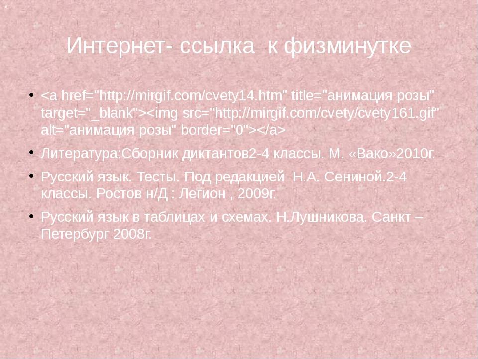 Интернет- ссылка к физминутке  Литература:Сборник диктантов2-4 классы. М. «Ва...