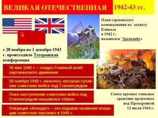 ВЕЛИКАЯ ОТЕЧЕСТВЕННАЯ 1942-43 гг. с 28 ноября по 1 декабря 1943 г.происходи