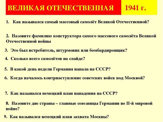 ВЕЛИКАЯ ОТЕЧЕСТВЕННАЯ 1941 г. 1. Как назывался самый массовый самолёт Велико...