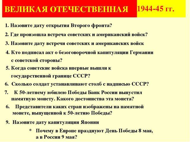 1. Назовите дату открытия Второго фронта? 2. Где произошла встреча советских...