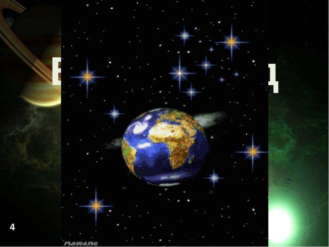 Весь народ гордится героями космоса. 4
