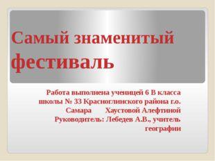 Самый знаменитый фестиваль Работа выполнена ученицей 6 В класса школы № 33 Кр