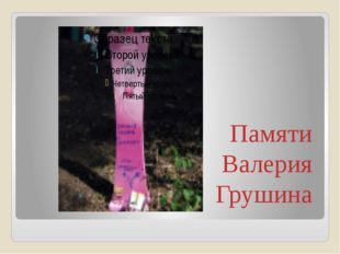 Памяти Валерия Грушина