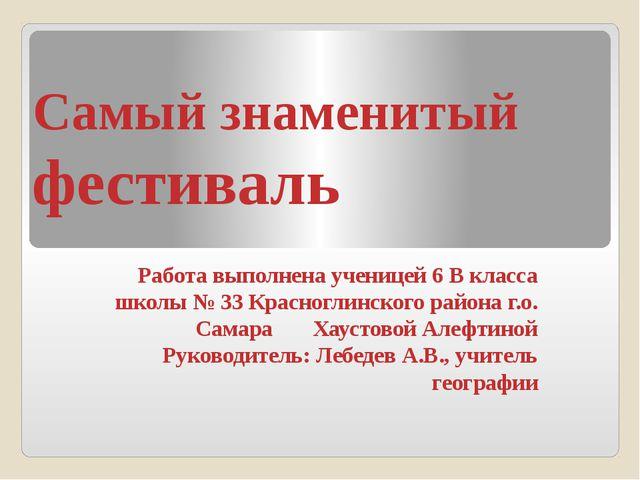 Самый знаменитый фестиваль Работа выполнена ученицей 6 В класса школы № 33 Кр...