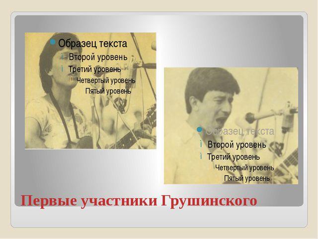 Первые участники Грушинского