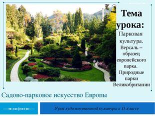 Садово-парковое искусство Европы Урок художественной культуры в 11 классе Тем
