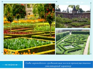 Сады европейского средневековья носили преимущественно утилитарный характер