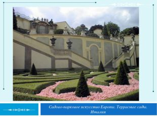 Садово-парковое искусство Европы. Террасные сады. Италия