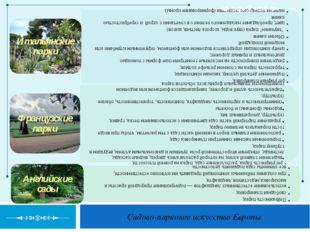 Садово-парковое искусство Европы