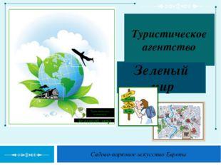 Садово-парковое искусство Европы Зеленый мир Туристическое агентство Туристич