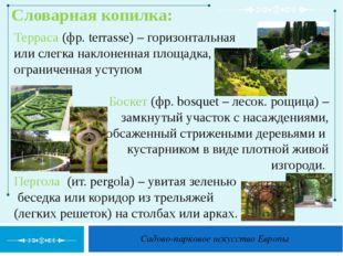 Садово-парковое искусство Европы Словарная копилка: Терраса (фр. terrasse) –