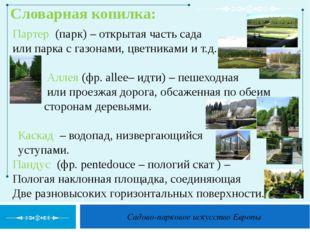 Садово-парковое искусство Европы Словарная копилка: Партер (парк) – открытая